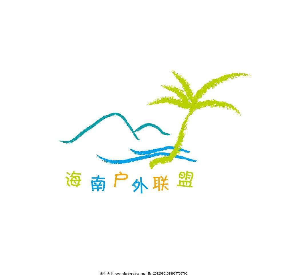 海南 椰子 线条 山水 输 椰子树 矢量 彩色 旅游 可爱 图标