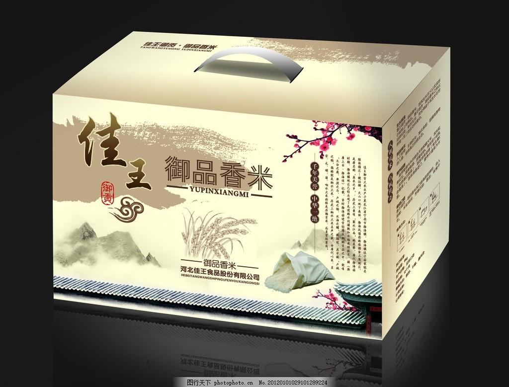 大米包装箱 稻花香 米箱 源文件 广告设计模板