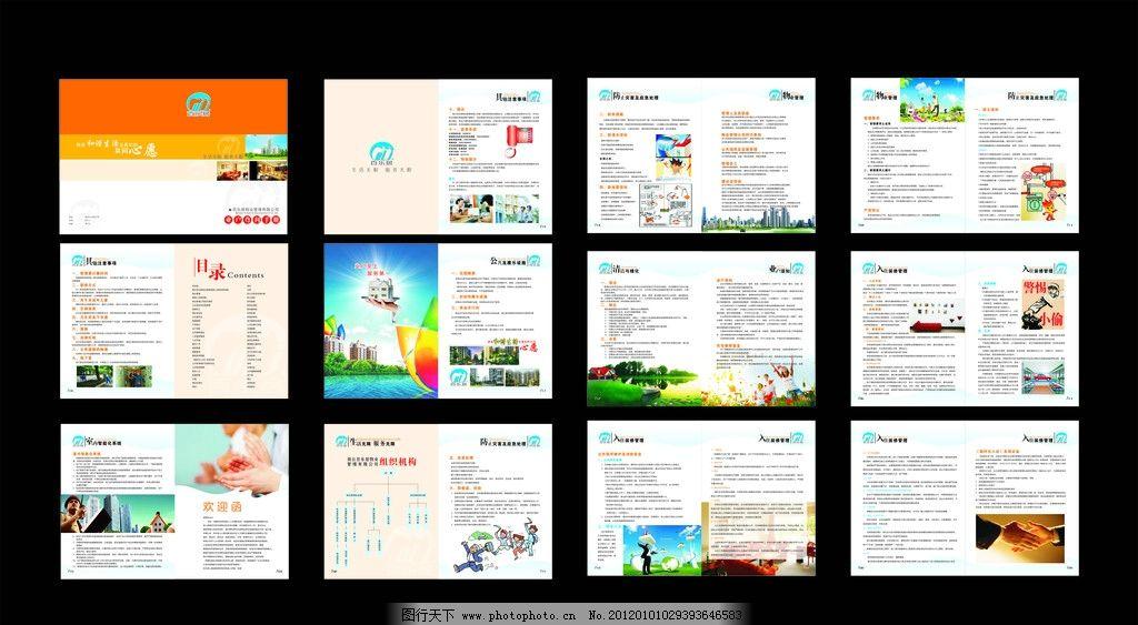 小区 画册 物业管理 小区图片 底纹 展板 物业公司 画册设计 广告设计图片