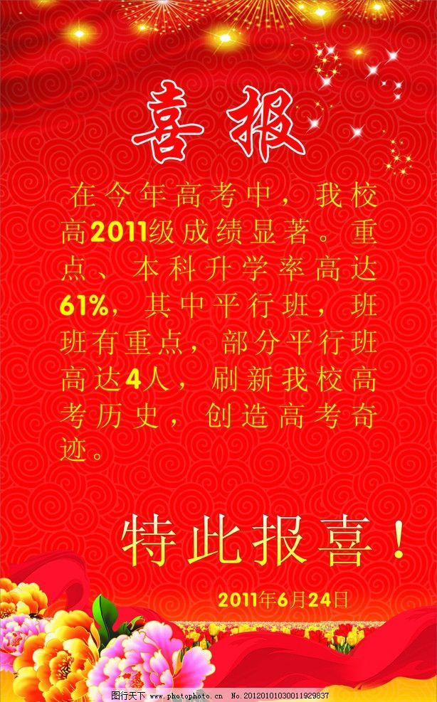 大红色海报图片