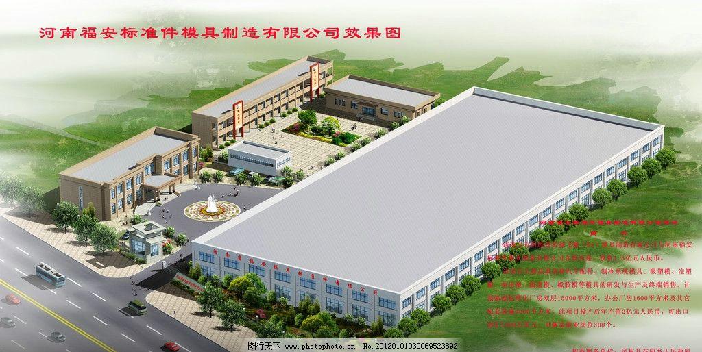 车间厂房 工厂 鸟瞰图 效果图 建筑 广告设计模板 源文件