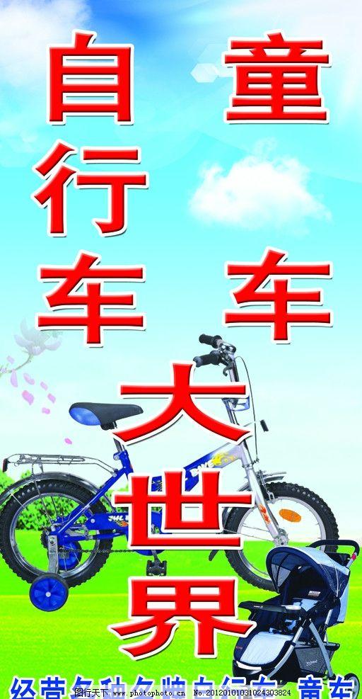 童车公司手绘宣传海报