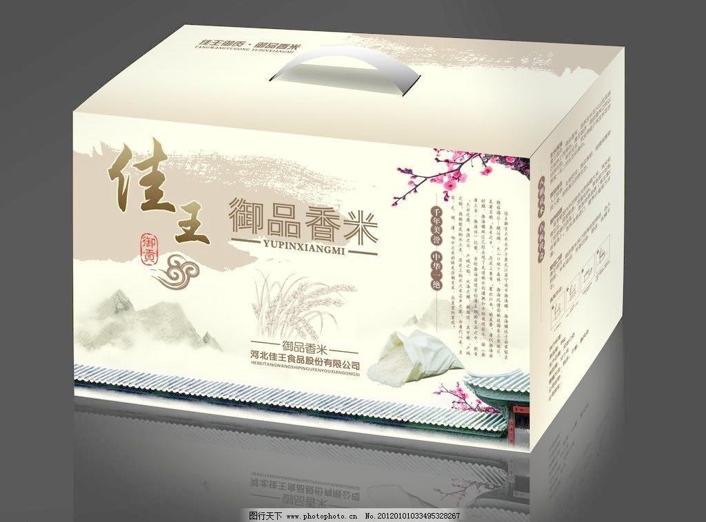 大米包装箱 稻花香 广告设计模板 源文件 大米包装箱素材下载 大米