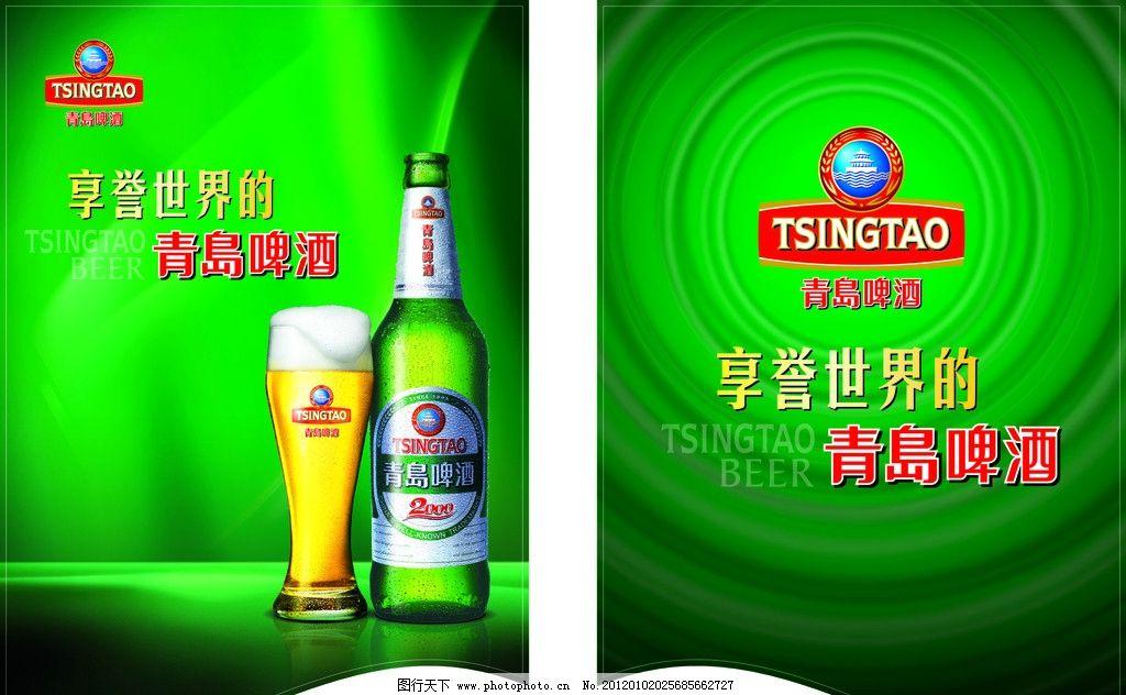 青岛啤酒2000图片