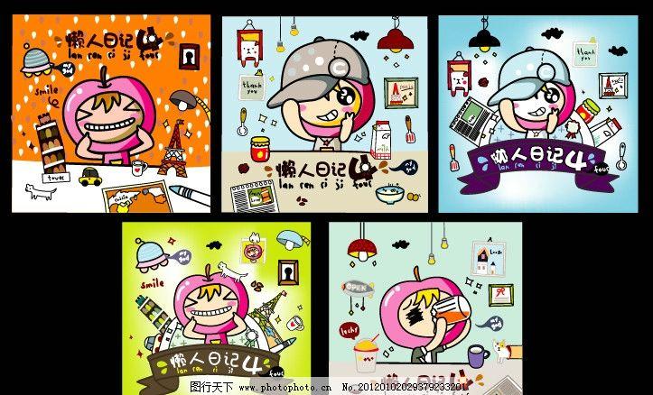 懒人日记图片,本本 韩国卡通 可爱 日记本 笔记 苹果