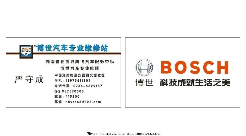博世汽车专业维修站 名片 博世 标志 标语 名片卡片 广告设计 矢量