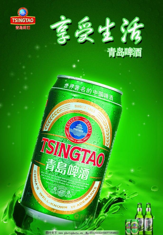 青岛啤酒 生力啤酒 啤酒海报 酒店 ktv 水 酒厂 水滴 水珠 瓶子 啤酒