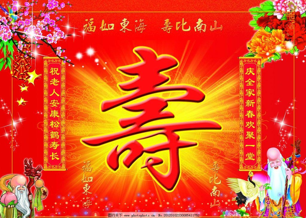 贺寿 祝寿 寿背景 红色 喜庆 仙桃 寿联 老寿星 鹤 牡丹 梅花 星星