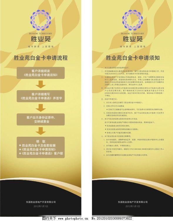 白金卡 申请 程序 流程 海报 展架 海报设计 广告设计 矢量 cdr