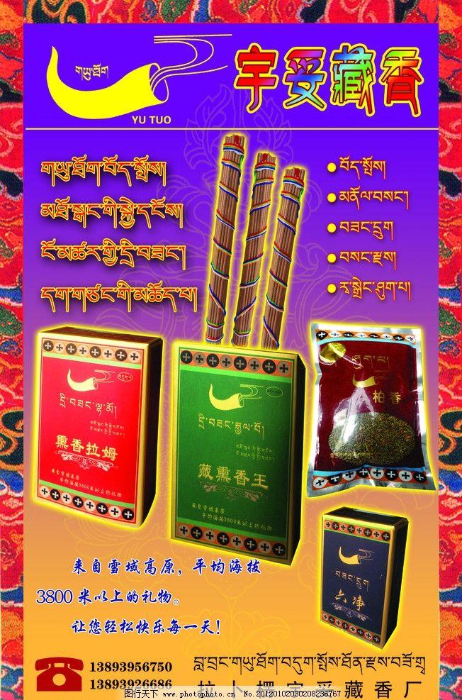 藏香宣传展板 藏香 藏式花边 广告设计 花纹 展板模板 广告设计模板
