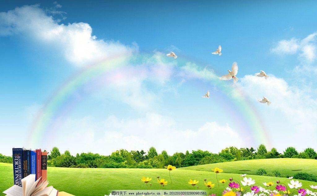 自然风景 书本 鲜花 蓝天 白云 白鸽 树林 彩虹 飞翔 清静