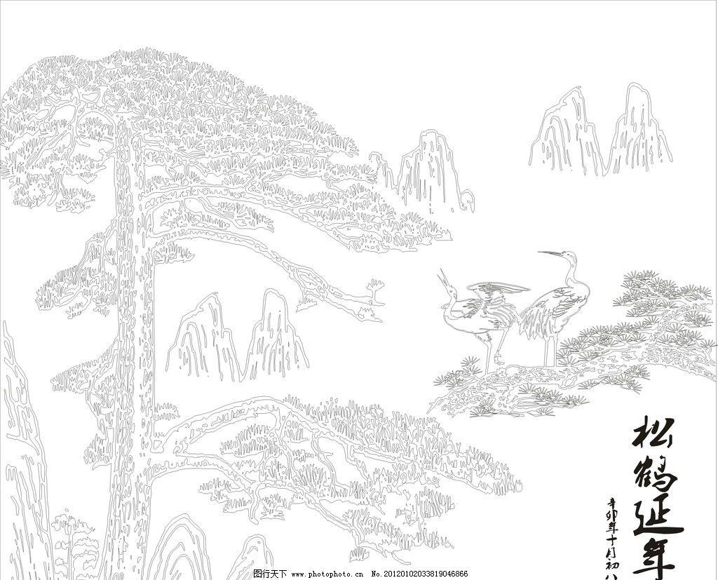 松鹤延年 松树 仙鹤 山 树 文字 风景 矢量 素描 黑白 矢量素材 其他