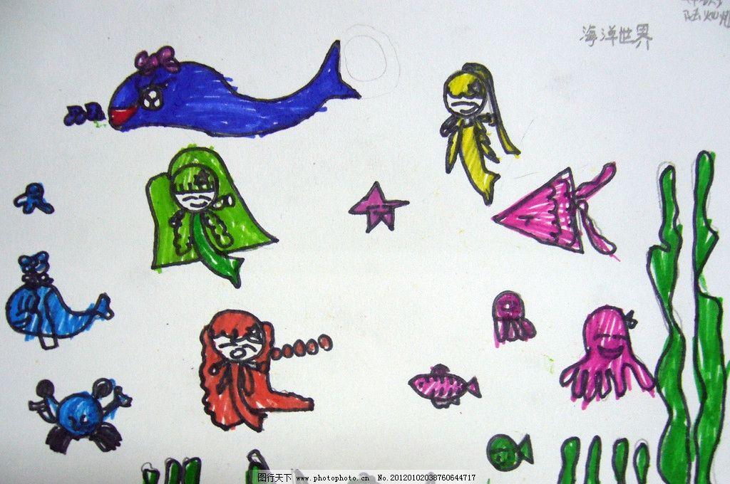海底世界 水草 金鱼 木鱼 各种海洋动物 儿童画 美术绘画 摄影