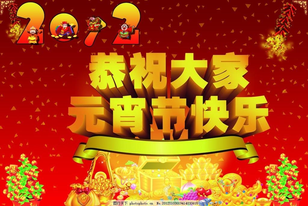 2012元宵节 恭祝大家元宵节快乐字体设计 卡通人物 爆竹 发财树