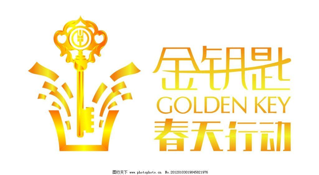 中国农业银行 金钥匙 春天行动 标志 公共标识标志 标识标志图标 矢量