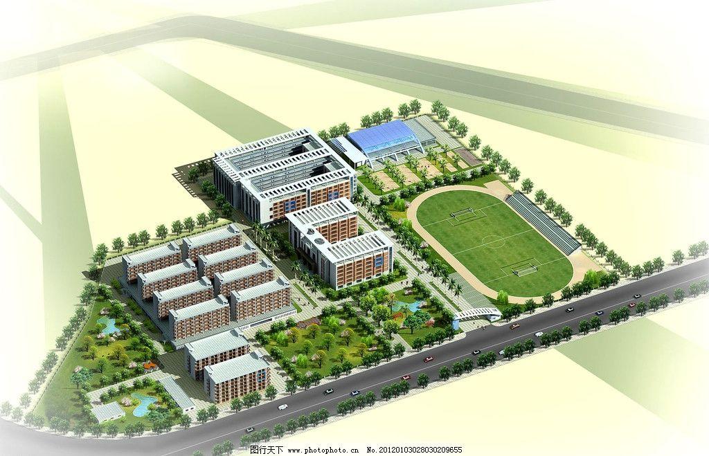 宿舍楼 职工楼 体育场 足球场 建筑筑效果图 景观效果图 景观设计
