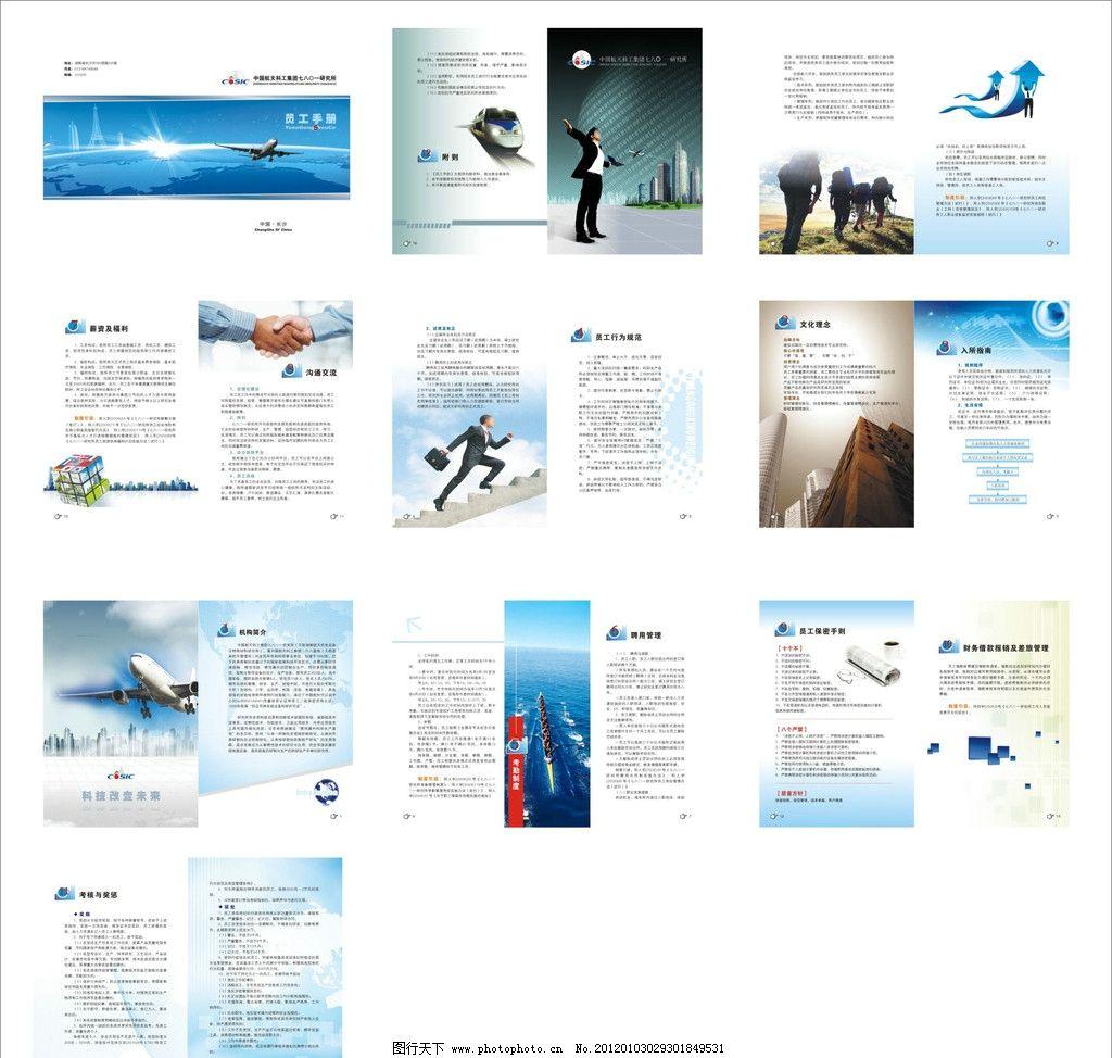 员工手册 企业内部规章手册 企业员工规范手册 企业员工管理制度 飞机