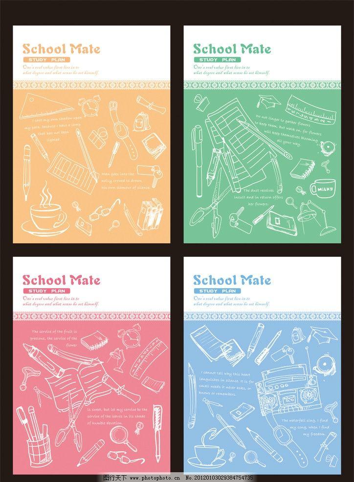 本本封面设计 本本设计 卡通 可爱 学习用品 手绘 线条 速写