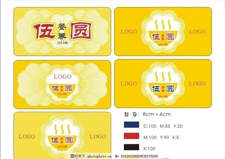 餐券 设计 工厂 公司 矢量碗 黄色 五元 盘子 花纹
