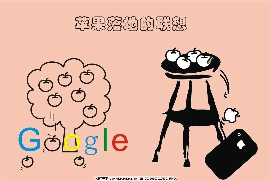 苹果 google 苹果手机 凳子 苹果树 图形创意 苹果联想 广告设计 矢量