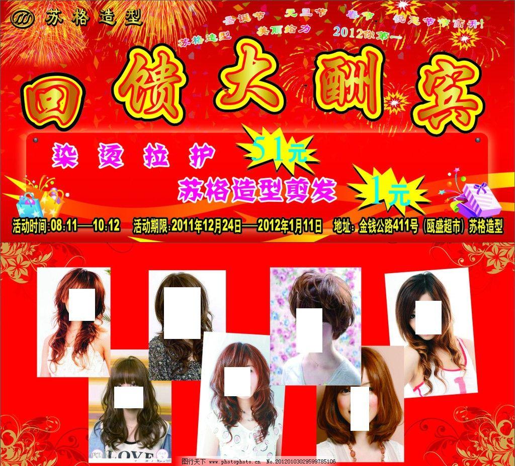 美发店传单彩页,理发店宣传单图片理发店发型熊猫ojbk表情包图片