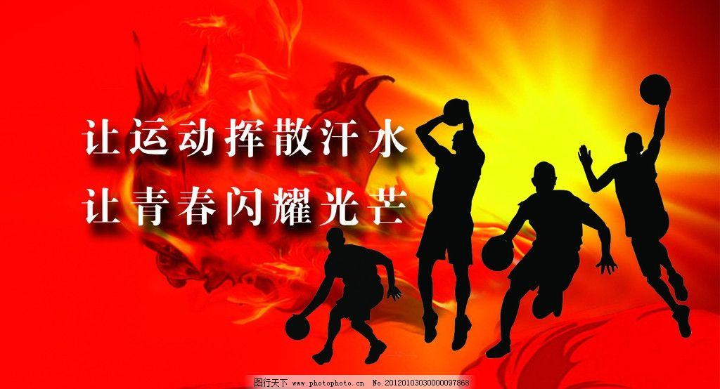 学校标语 校园文化 运动 体育 篮球 学校文化 海报设计 广告设计模板