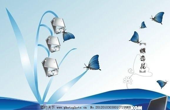 电脑海报 海报 蝴蝶 电脑 蝶恋花 蓝色 海洋 鱼儿 小鱼 蓝色蝴蝶 海报