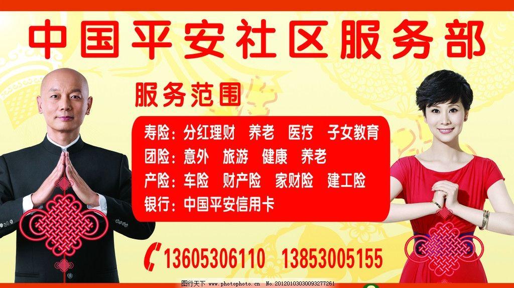 中国平安 平安 保险 中国节 拿中国节 人物 葛优 底纹 海报设计 广告