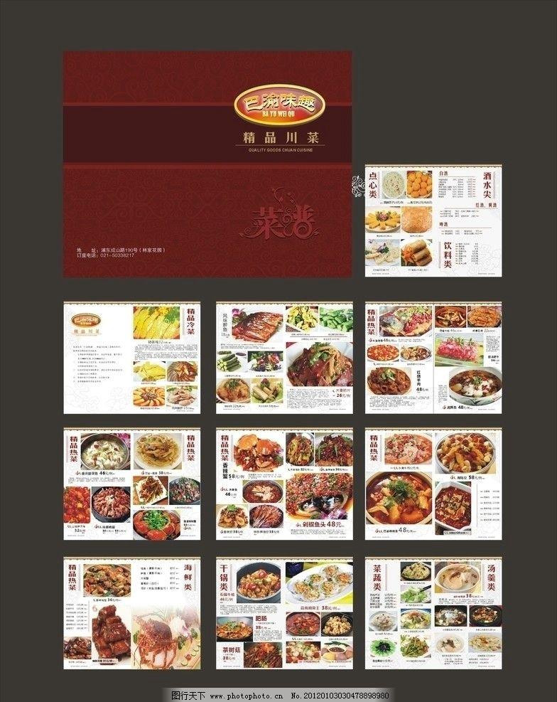 花纹 茶 饮料 套餐 价格单 价目表 牛扒 食物 小吃 小炒 中式菜单