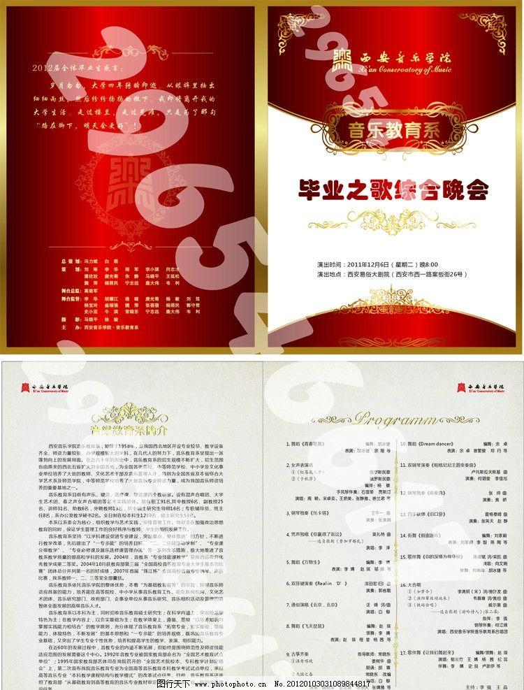 高雅节目单 欧式花纹 边框 精典素材 红色背景 古典风格 节目单及海报