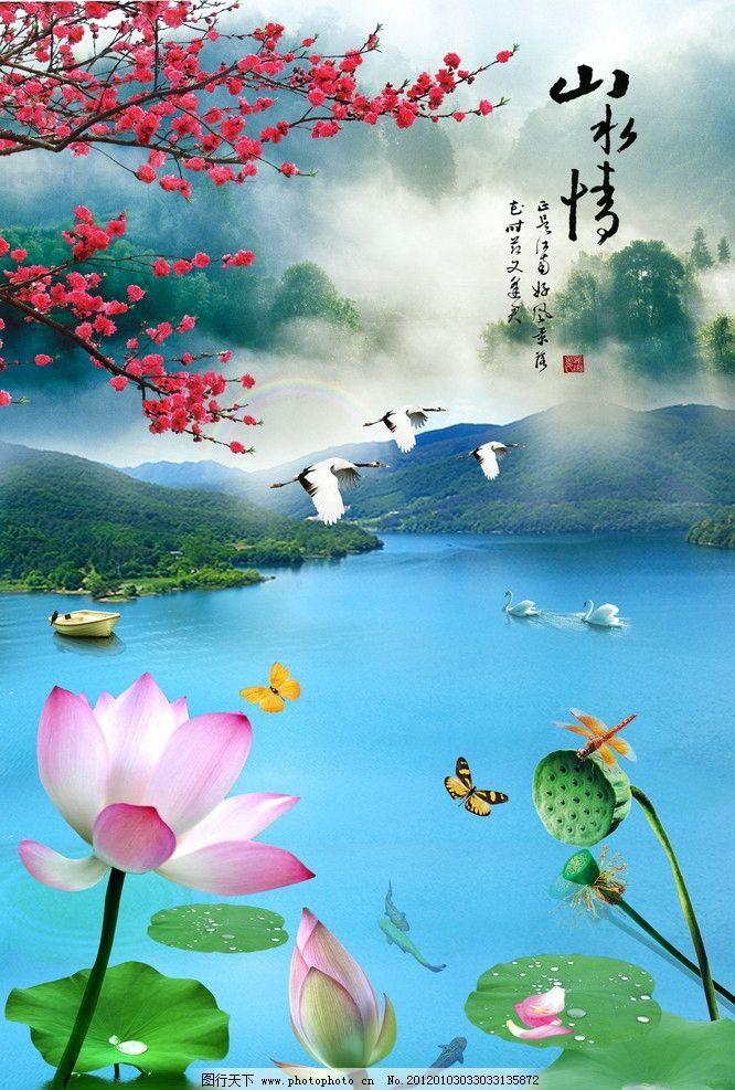 荷花 荷 荷叶 鱼 金鱼 梅花 桃花 花 山 远山 雾雾 船 蝴蝶 蜻蜓 天鹅图片