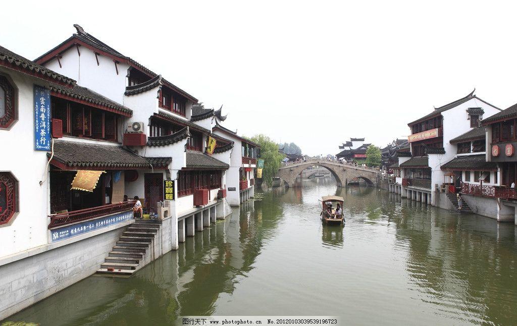 上海七宝古镇 江南古镇 徽派建筑 乌镇 东栏西栏 中国概念 水乡