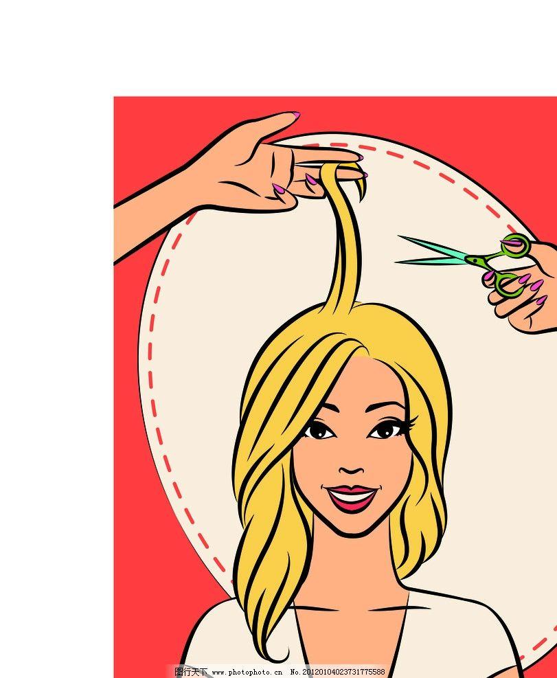 烫头发卡通图片