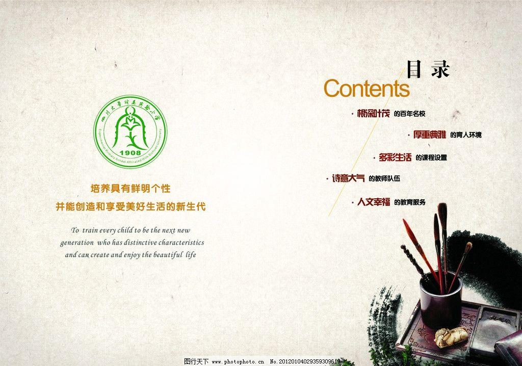 学院画册目录设计 目录设计 版式参考 设计参考 水墨风格 毛笔 水墨图片