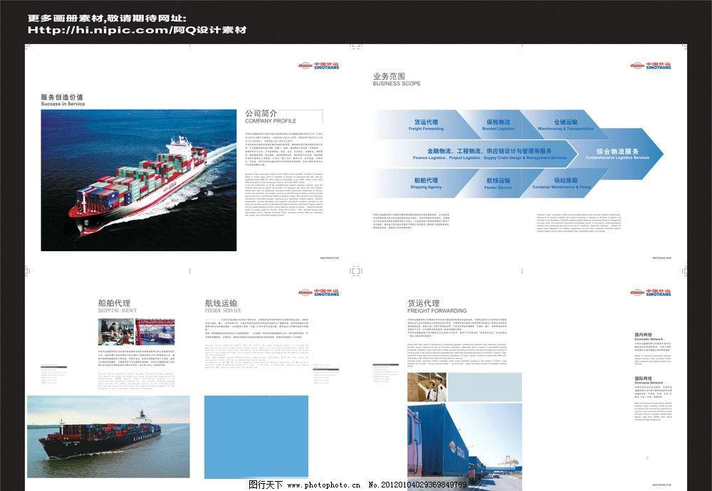 运输画册 运输 画册 船运 排版 企业 画册设计 广告设计 矢量 cdr