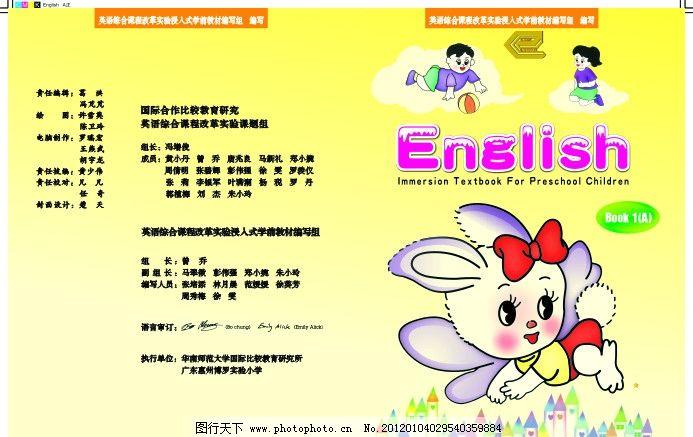 英语书封面 英语书      兔子 卡通 小孩子 花 cdr 广告设计 矢量