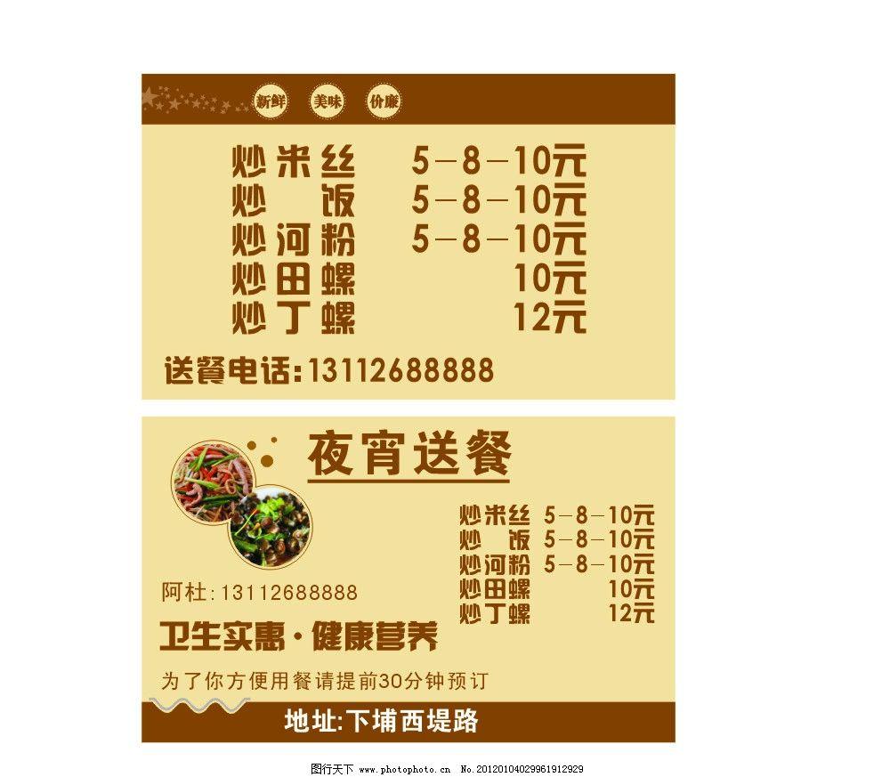 饮食名片 名片卡片 广告设计 矢量 cdr