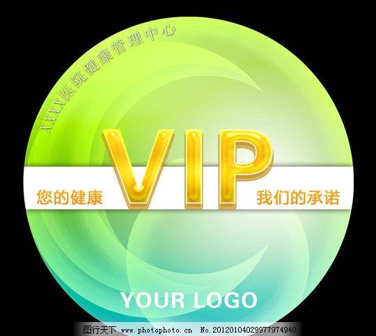 vip 胸贴 贴纸 标签 不干胶 广告设计模板 源文件