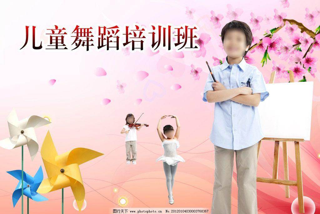 儿童培训班 儿童培训 儿童培训中心 桃花 儿童 小学生 小孩 风车 舞蹈图片