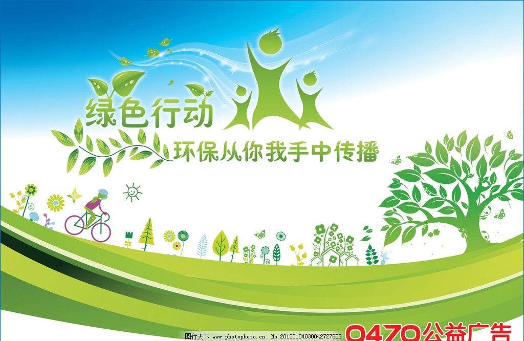 公益广告 环保图片图片