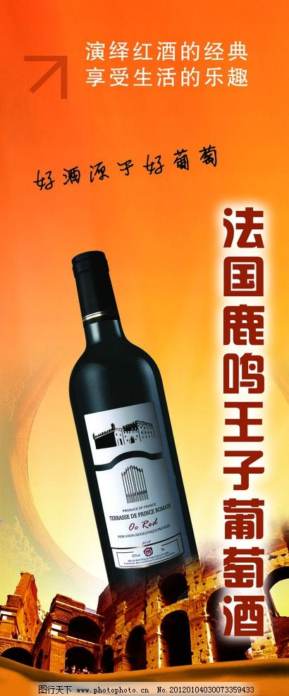 葡萄酒 红酒广告设计模板 酒易拉宝 创意 葡萄园 干红 干白 进口葡萄