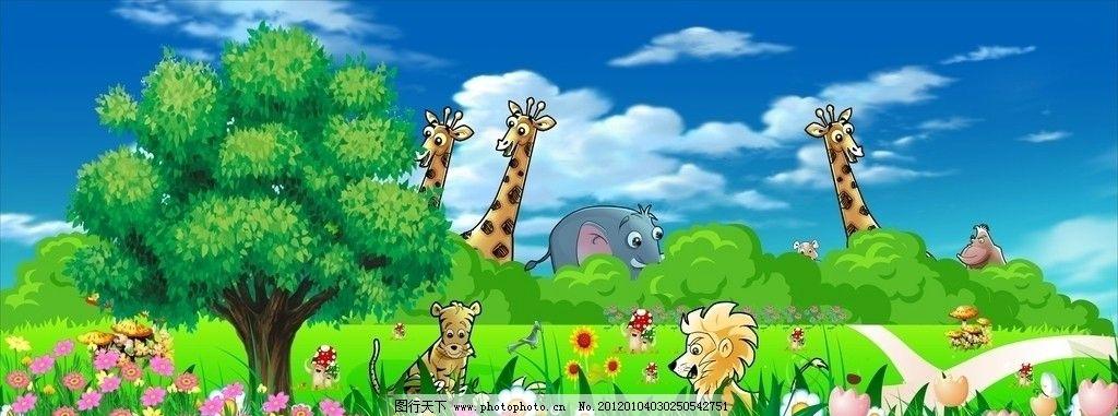小学生卡通动物背景 小学生 幼儿园 卡通动物 大树 狮子 猩猩 长颈鹿 小鸟 小草 草地 小路 天空 太阳 可爱 花朵 五颜六色 卡通画 卡通背景 校园文化 美丽的背景 展板模板 广告设计 矢量 CDR