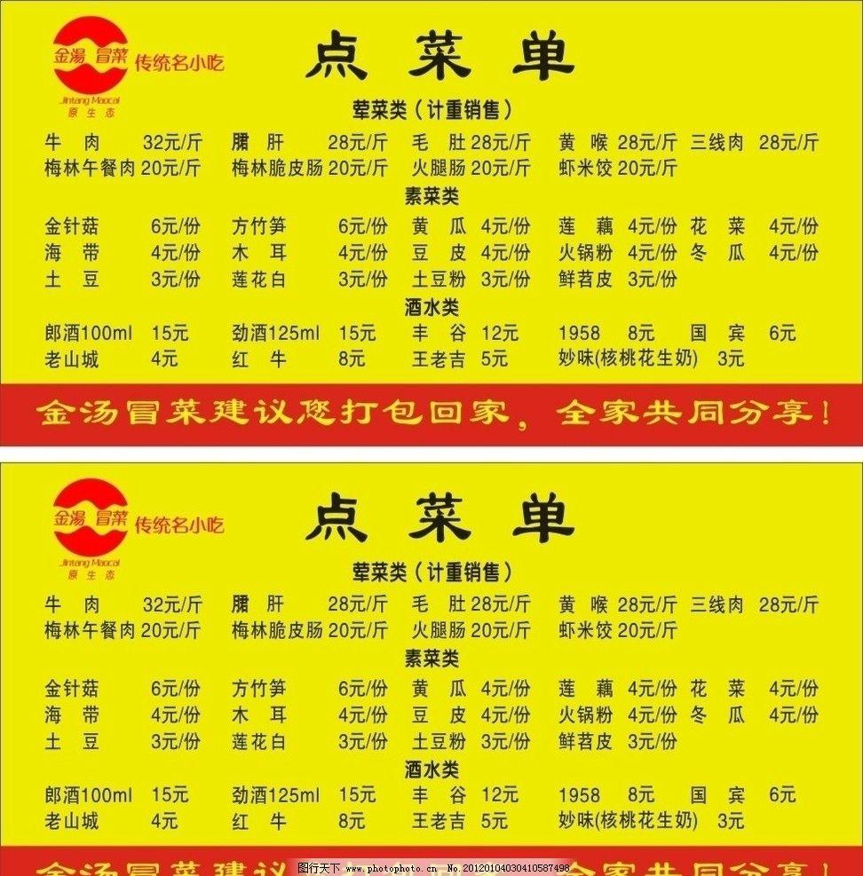 冒菜 成都冒菜 点菜单 荤菜 素菜 酒水 传统名小吃 菜单菜谱 广告设计