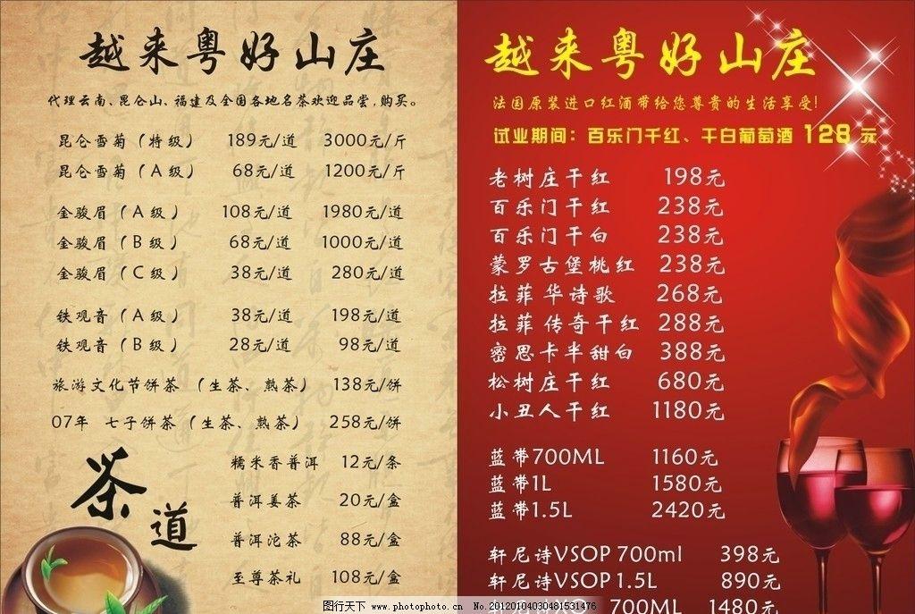 红色菜谱 传统风格菜谱 高档菜谱 中国菜 菜单菜谱 菜单 广告设计