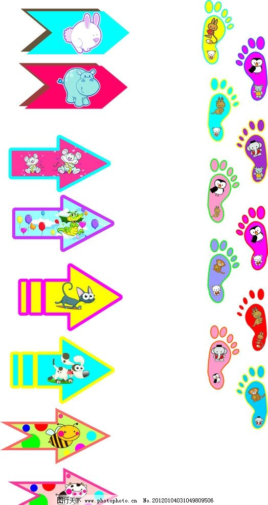 游乐园地贴 地贴 卡通 箭头 儿童乐园 卡通小动物 小脚丫 脚 脚丫