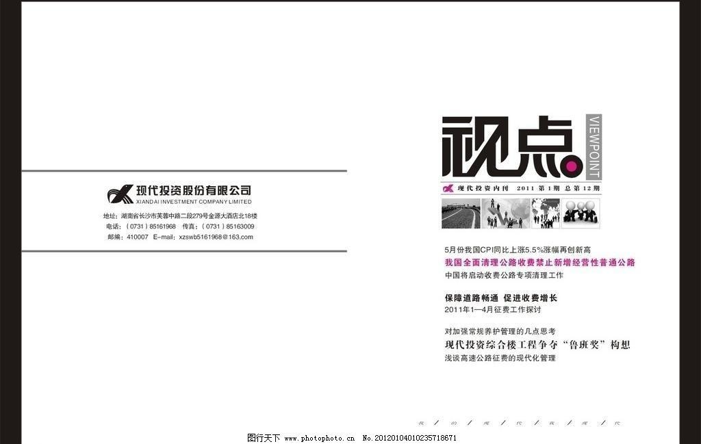 杂志封面      观点 道路 地球 箭头 黑白 其他设计 广告设计 矢量