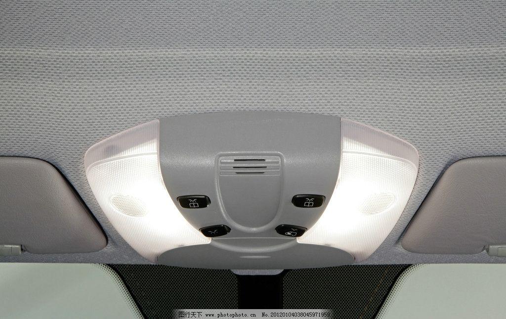 汽车车内顶灯图片