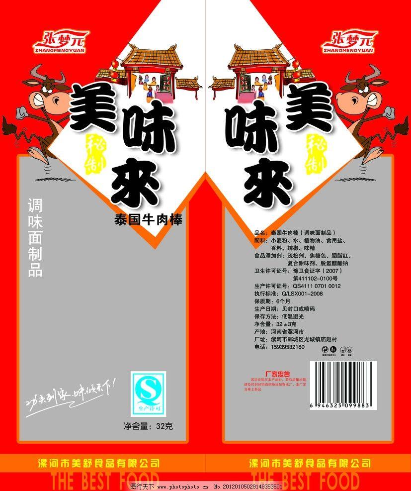 辣条 卡通 牛 古建筑 小食品 包装 包装设计 广告设计模板 源文件 350