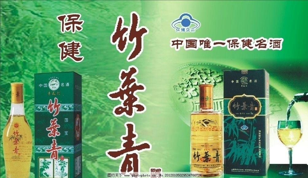 汾酒竹叶青图片