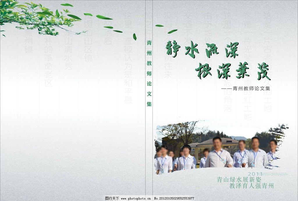 书籍封面设计 人物 绿化